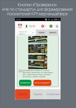 TradeCheck Supervisor apk screenshot