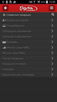 Yola: Торговый представитель apk screenshot