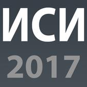 ИСИ 2017 icon
