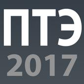 ПТЭ 2017 icon