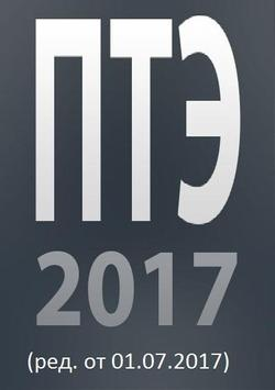 ПТЭ 2017 poster