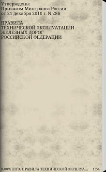 ПТЭ 2017 apk screenshot