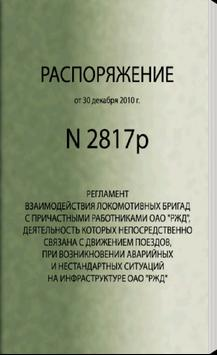 2817р poster