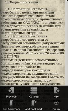 2817р screenshot 1