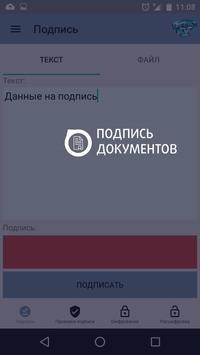 Трансфер Подпись SE screenshot 4