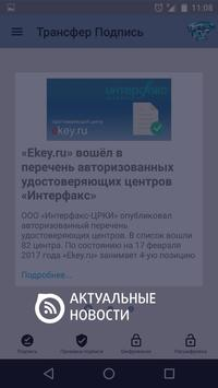 Трансфер Подпись SE screenshot 5