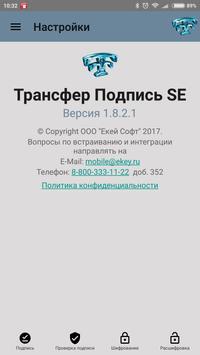 Трансфер Подпись SE poster