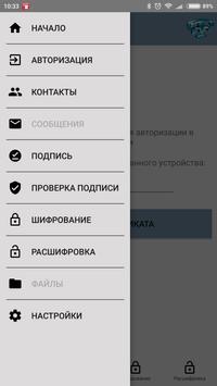 Трансфер Подпись SE screenshot 1