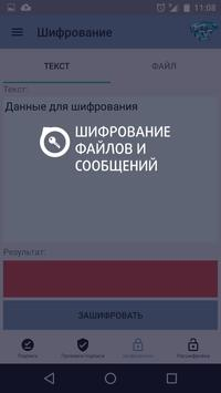 Трансфер Подпись SE apk screenshot