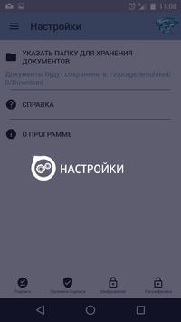 Трансфер Подпись SE screenshot 3