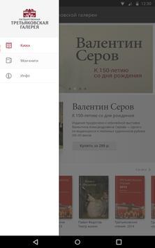 Книги Третьяковской галереи poster