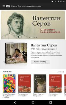 Книги Третьяковской галереи screenshot 1