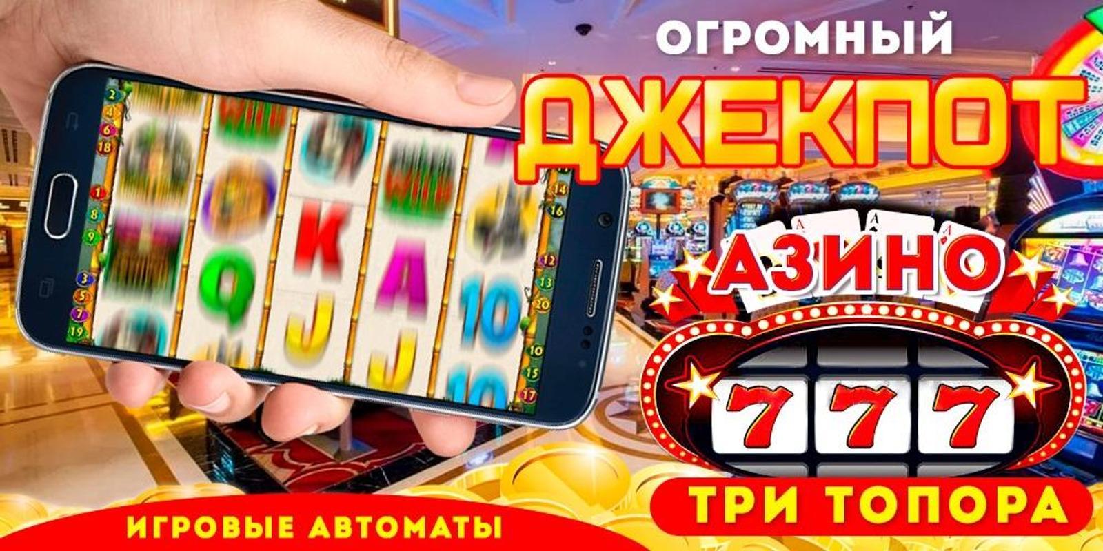 Алексей Долматов (Гуф) в новой рекламе АЗИНО 777 (азино три топора)