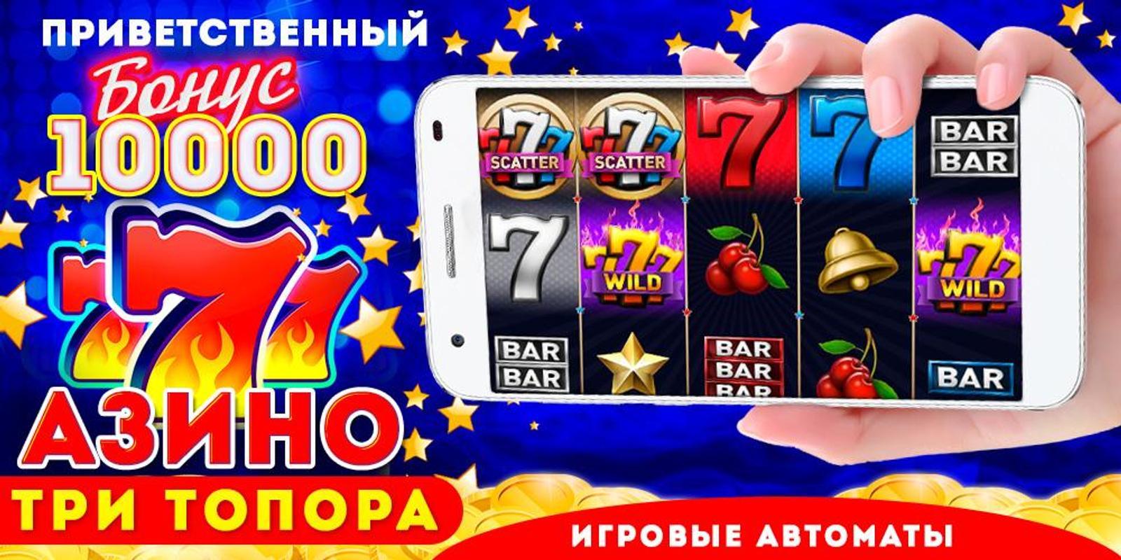 игровые автоматы азино 3 топора
