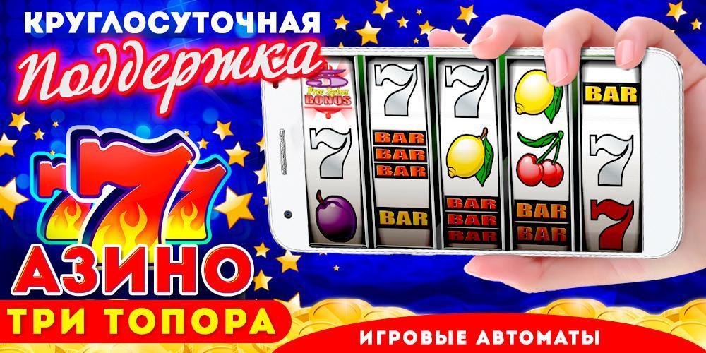 официальный сайт azino 3 топора