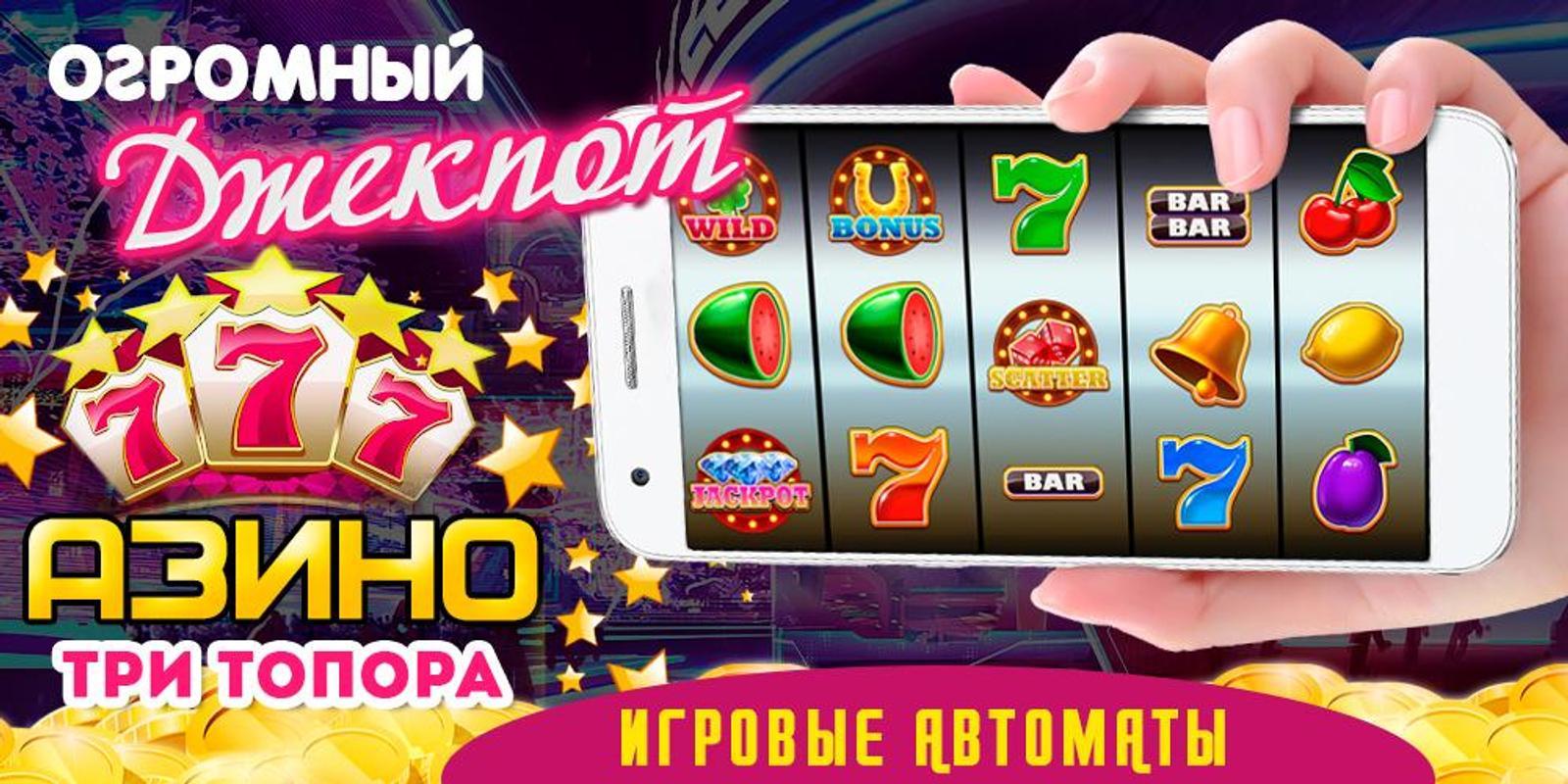 азино три топора игровые автоматы бонус