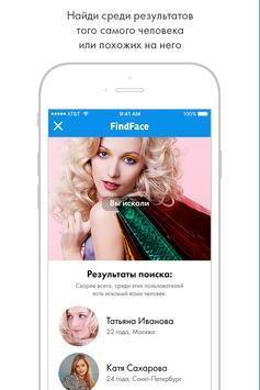 Find Face تصوير الشاشة 2