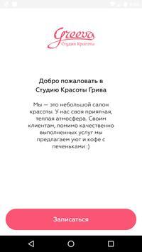 Салон Грива poster