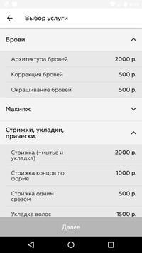 Салон Грива apk screenshot