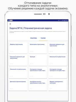 Репетитор screenshot 1