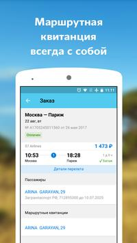 Дешевые авиабилеты онлайн скриншот приложения