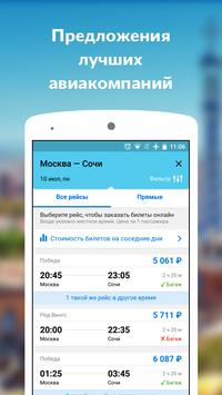 Дешевые авиабилеты онлайн screenshot 1