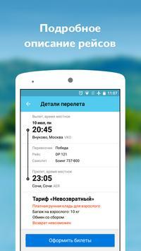 Дешевые авиабилеты онлайн screenshot 2