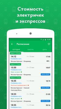 Расписание электричек, МЦК и Аэроэкспрессов скриншот приложения