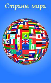 Страны мира poster