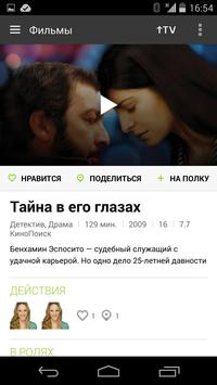 TVzor apk screenshot