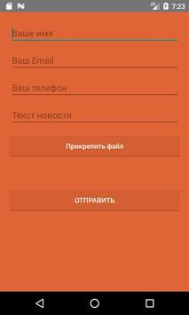 Moskva 24 apk screenshot