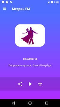Онлайн Радио screenshot 3