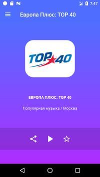 Онлайн Радио screenshot 11