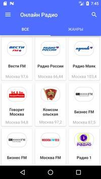 Онлайн Радио screenshot 13