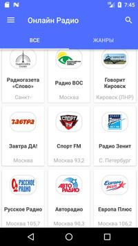Онлайн Радио screenshot 2