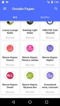 Онлайн Радио screenshot 4