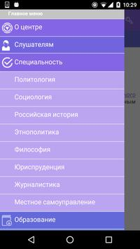 УНЦ МГУ screenshot 1