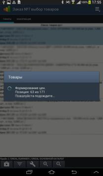 Ю.Торговля apk screenshot