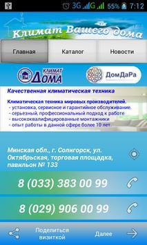 Климат Вашего Дома Солигорск poster