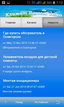 Климат Вашего Дома Солигорск screenshot 2