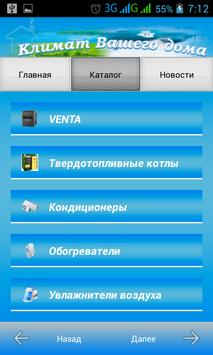 Климат Вашего Дома Солигорск screenshot 4