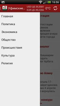 Уфимские Вести poster