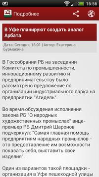Уфимские Вести apk screenshot