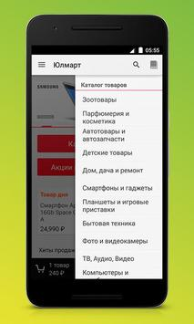 Юлмарт apk screenshot