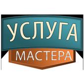 Услуга Мастера icon