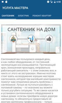 Услуга Мастера poster