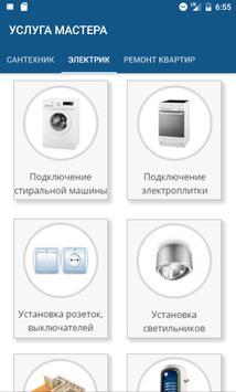 Услуга Мастера screenshot 1