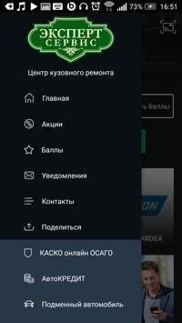 Автосервис «Эксперт» screenshot 1