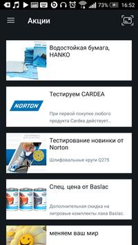 Автосервис «Эксперт» apk screenshot