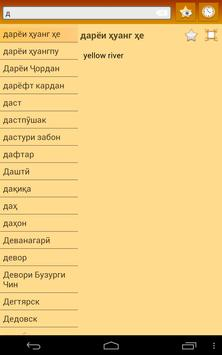 English Tajik Dictionary apk screenshot